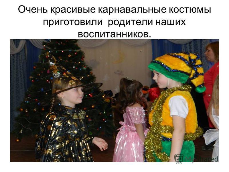 Очень красивые карнавальные костюмы приготовили родители наших воспитанников.