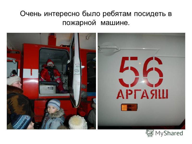 Очень интересно было ребятам посидеть в пожарной машине.