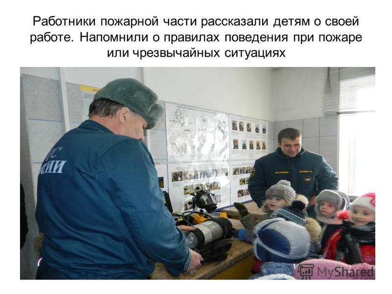 Работники пожарной части рассказали детям о своей работе. Напомнили о правилах поведения при пожаре или чрезвычайных ситуациях