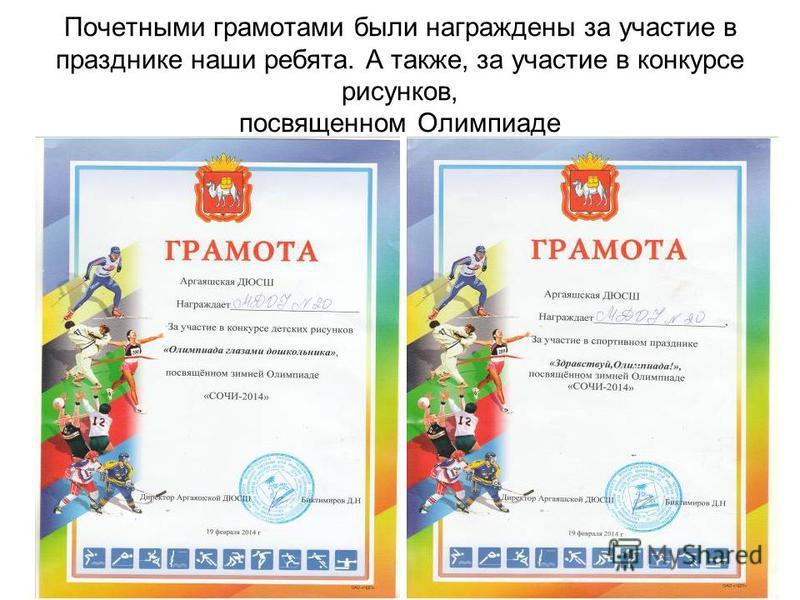Почетными грамотами были награждены за участие в празднике наши ребята. А также, за участие в конкурсе рисунков, посвященном Олимпиаде