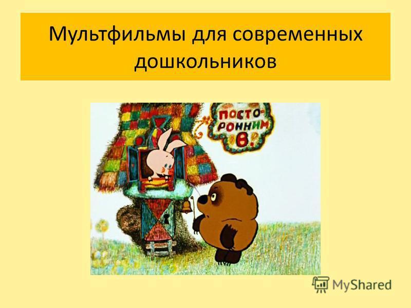 Мультфильмы для современных дошкольников