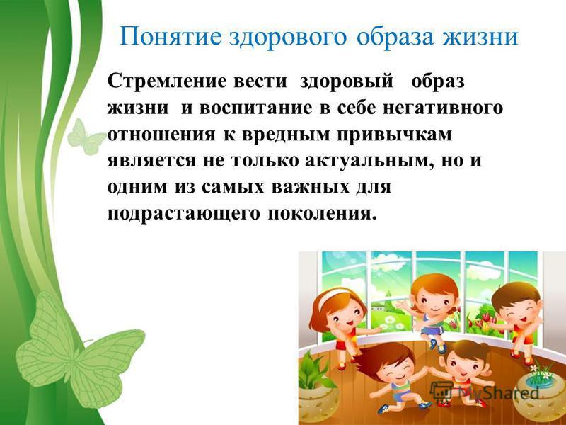 Free Powerpoint TemplatesPage 2 Понятие здорового образа жизни Стремление вести здоровый образ жизни и воспитание в себе негативного отношения к вредным привычкам является не только актуальным, но и одним из самых важных для подрастающего поколения.