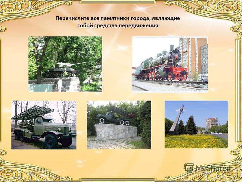 Перечислите все памятники города, являющие собой средства передвижения
