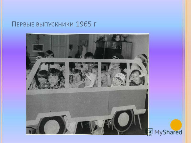 П ЕРВЫЕ ВЫПУСКНИКИ 1965 Г