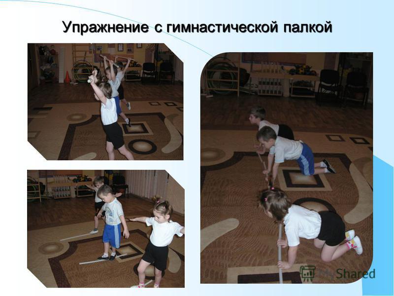 Упражнение с гимнастической палкой