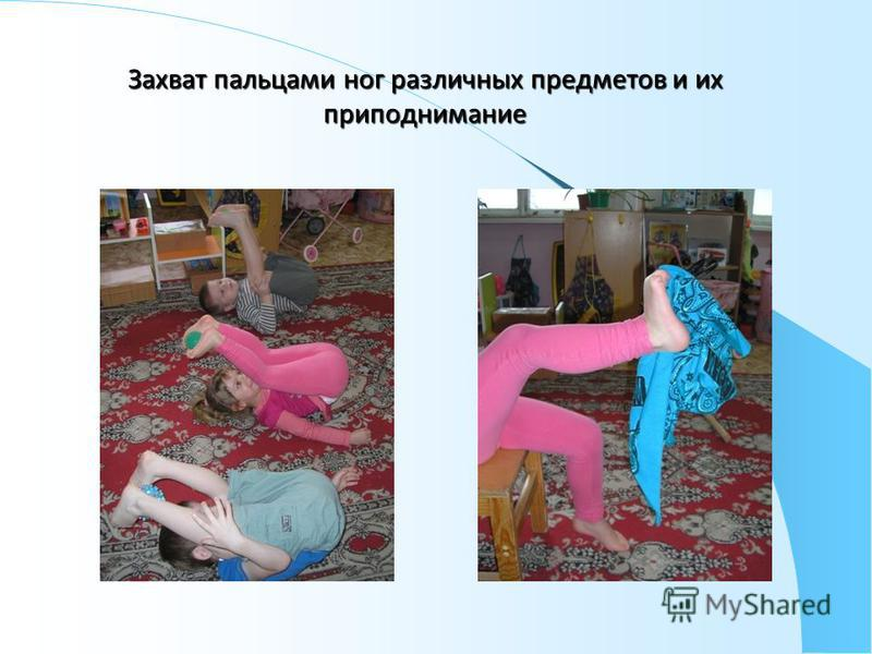 Захват пальцами ног различных предметов и их приподнимание