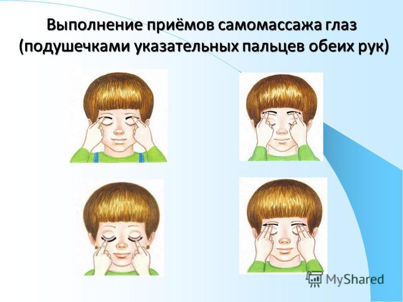 Выполнение приёмов самомассажа глаз (подушечками указательных пальцев обеих рук)