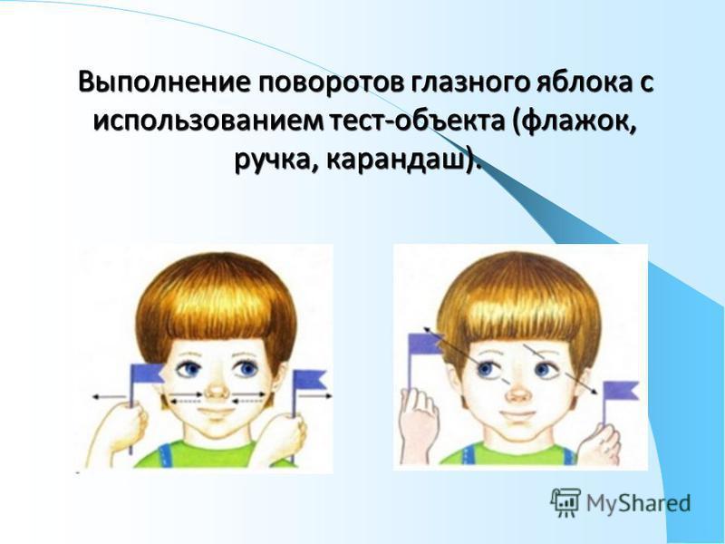 Выполнение поворотов глазного яблока с использованием тест-объекта (флажок, ручка, карандаш). Выполнение поворотов глазного яблока с использованием тест-объекта (флажок, ручка, карандаш).