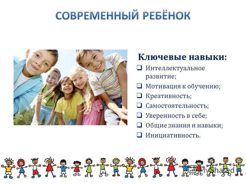 3 Ключевые навыки: Интеллектуальное развитие; Мотивация к обучению; Креативность; Самостоятельность; Уверенность в себе; Общие знания и навыки; Инициативность.