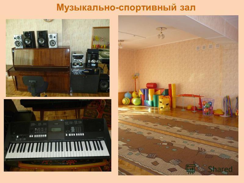 Музыкально-спортивный зал