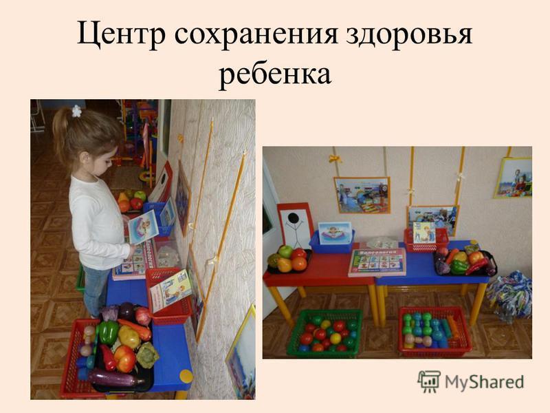 Центр сохранения здоровья ребенка