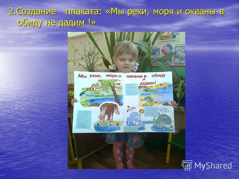 2. Создание плаката: «Мы реки, моря и океаны в обиду не дадим !»