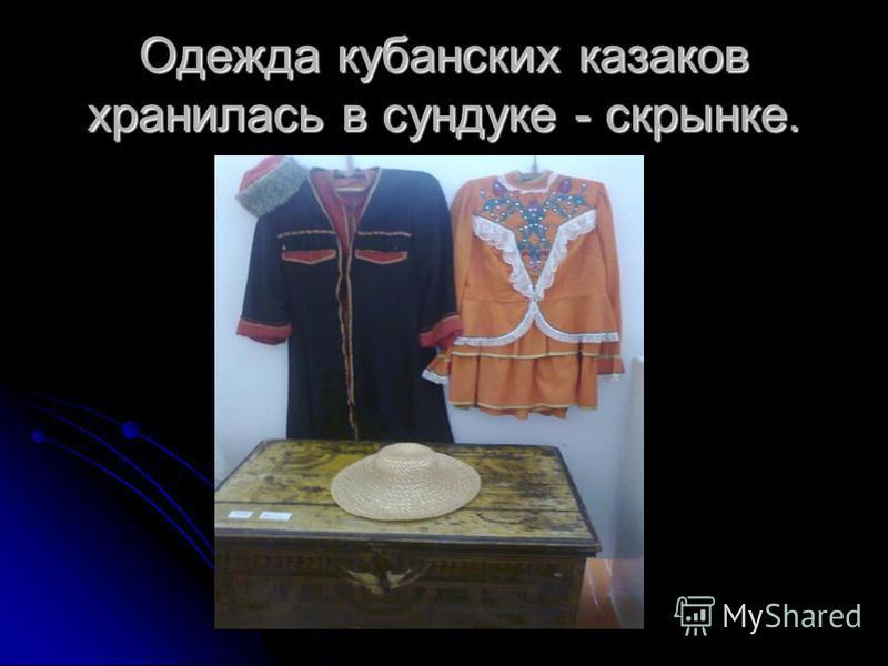 Одежда кубанских казаков хранилась в сундуке - ск рынке.