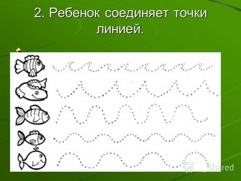 2. Ребенок соединяет точки линией.