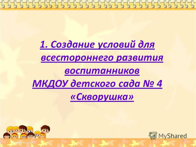 1. Создание условий для всестороннего развития воспитанников МКДОУ детского сада 4 «Скворушка» 3