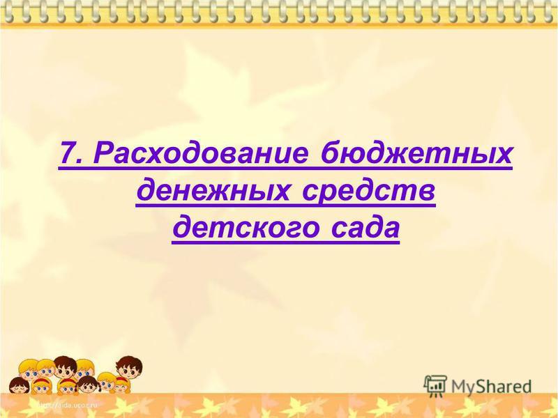 7. Расходование бюджетных денежных средств детского сада