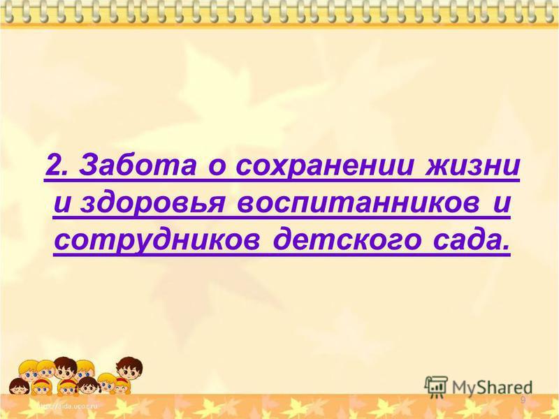 2. Забота о сохранении жизни и здоровья воспитанников и сотрудников детского сада. 9