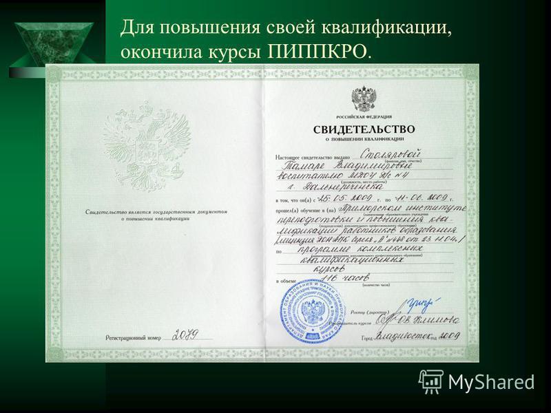 Для повышения своей квалификации, окончила курсы ПИППКРО.