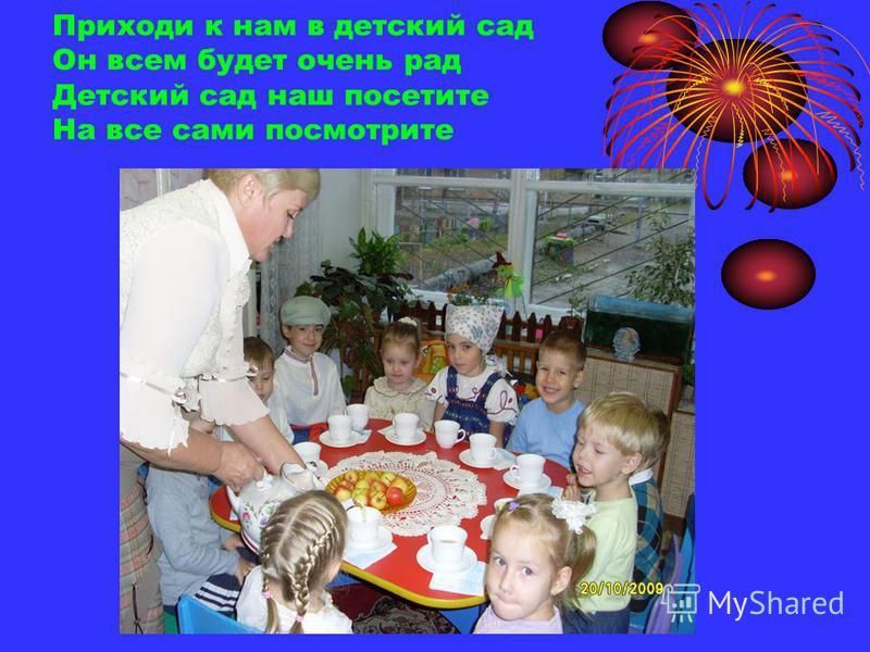 Приходи к нам в детский сад Он всем будет очень рад Детский сад наш посетите На все сами посмотрите