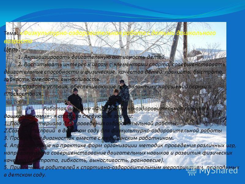 Тема : «Физкультурно-оздоровительная работа с детьми дошкольного возраста» Цель: 1. Активизировать двигательную активность детей. 2. Воспитывать интерес к играм с элементами спорта, совершенствовать двигательные способности и физические качества дете