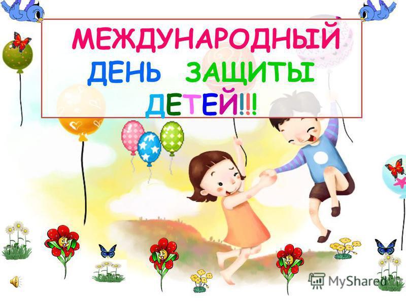 МЕЖДУНАРОДНЫЙ ДЕНЬ ЗАЩИТЫ ДЕТЕЙ!!!