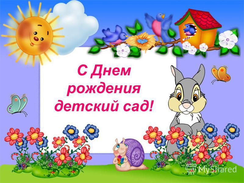 С Днем рождения детский сад!