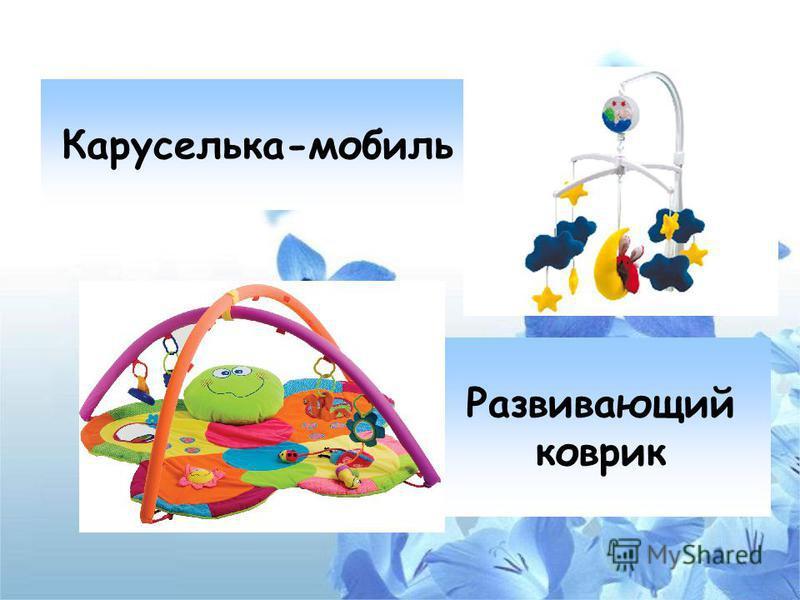 Каруселька-мобиль Развивающий коврик