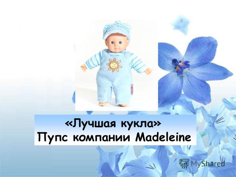 «Лучшая кукла» Пупс компании Madeleine