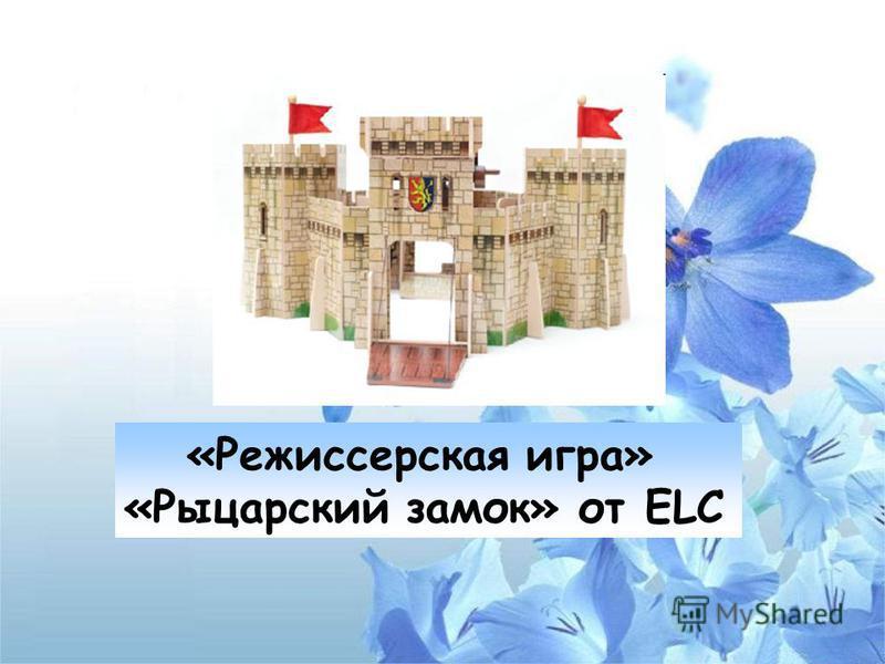 «Режиссерская игра» «Рыцарский замок» от ELC