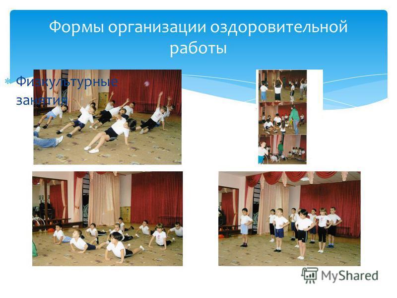 Формы организации оздоровительной работы Физкультурные занятия