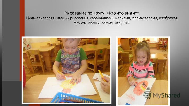 Рисование по кругу «Кто что видит» Цель: закреплять навыки рисования карандашами, мелками, фломастерами, изображая фрукты, овощи, посуду, игрушки.