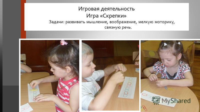 Игровая деятельность Игра «Скрепки» Задачи: развивать мышление, воображение, мелкую моторику, связную речь.