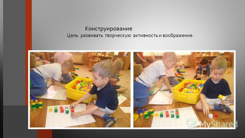 Конструирование Цель: развивать творческую активность и воображение.