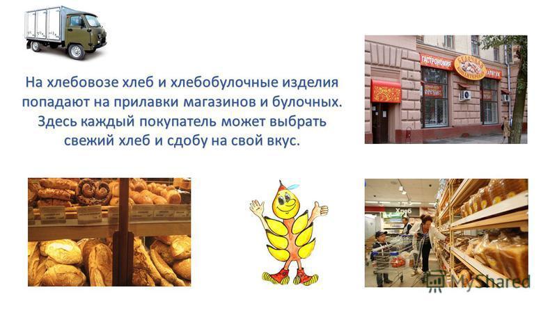 На хлебовозе хлеб и хлебобулочные изделия попадают на прилавки магазинов и булочных. Здесь каждый покупатель может выбрать свежий хлеб и сдобу на свой вкус.
