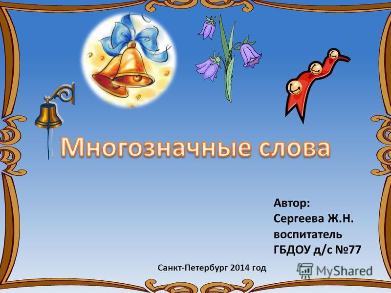 Автор: Сергеева Ж.Н. воспитатель ГБДОУ д/с 77 Санкт-Петербург 2014 год
