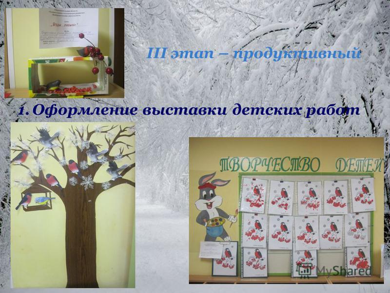 III этап – продуктивный 1. Оформление выставки детских работ