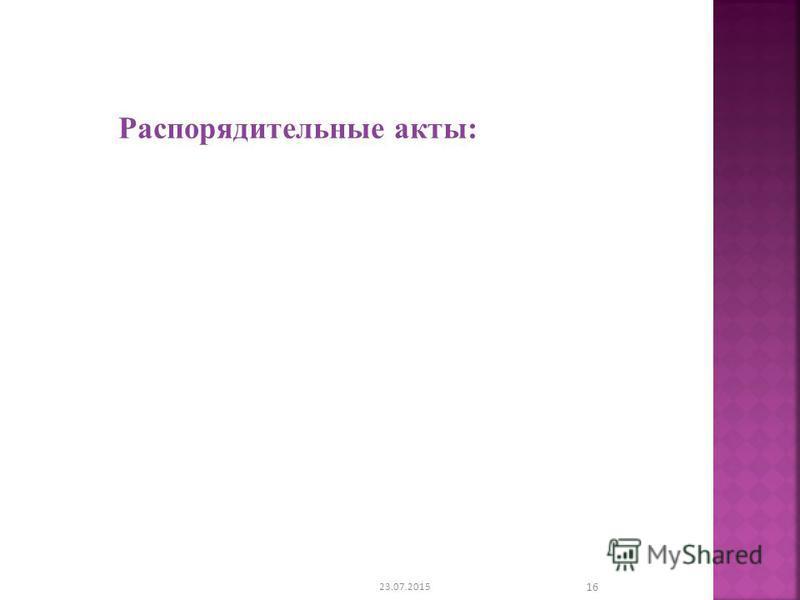 23.07.2015 16 Распорядительные акты: