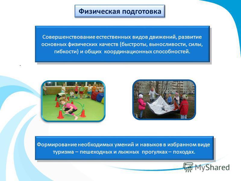 - Совершенствование естественных видов движений, развитие основных физических качеств (быстроты, выносливости, силы, гибкости) и общих координационных способностей. Совершенствование естественных видов движений, развитие основных физических качеств (