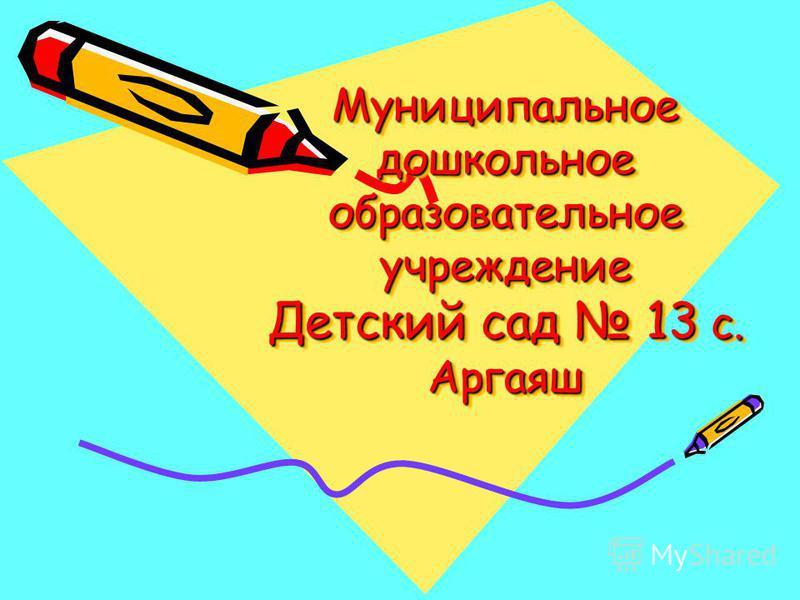 Муниципальное дошкольное образовательное учреждение Детский сад 13 с. Аргаяш