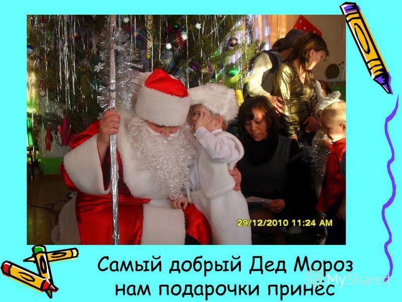 Самый добрый Дед Мороз нам подарочки принёс