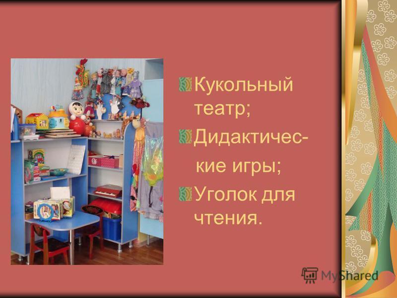 Кукольный театр; Дидактичес- кие игры; Уголок для чтения.