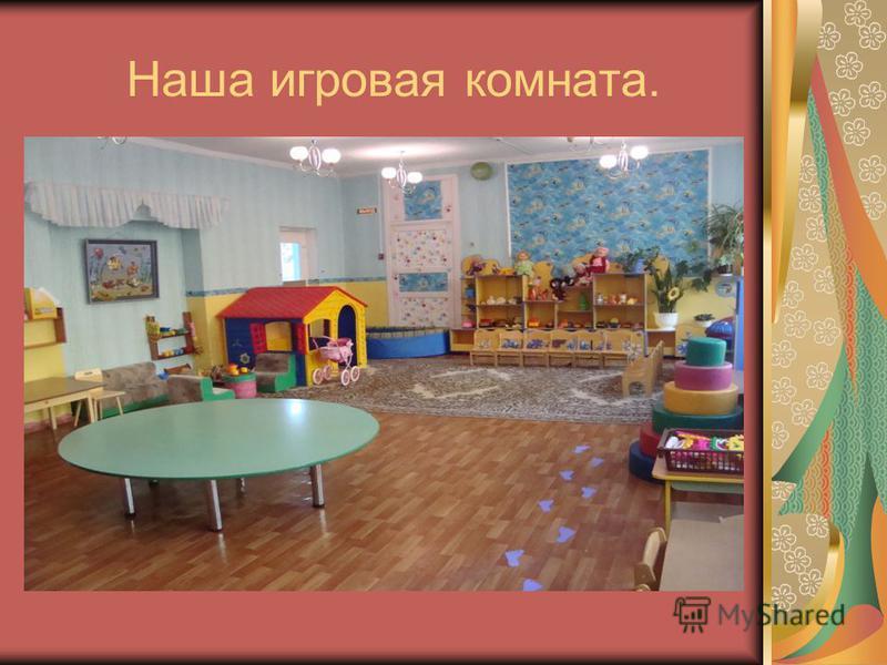 Наша игровая комната.
