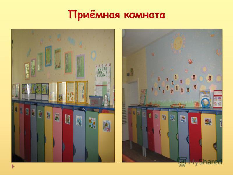 Приёмная комната