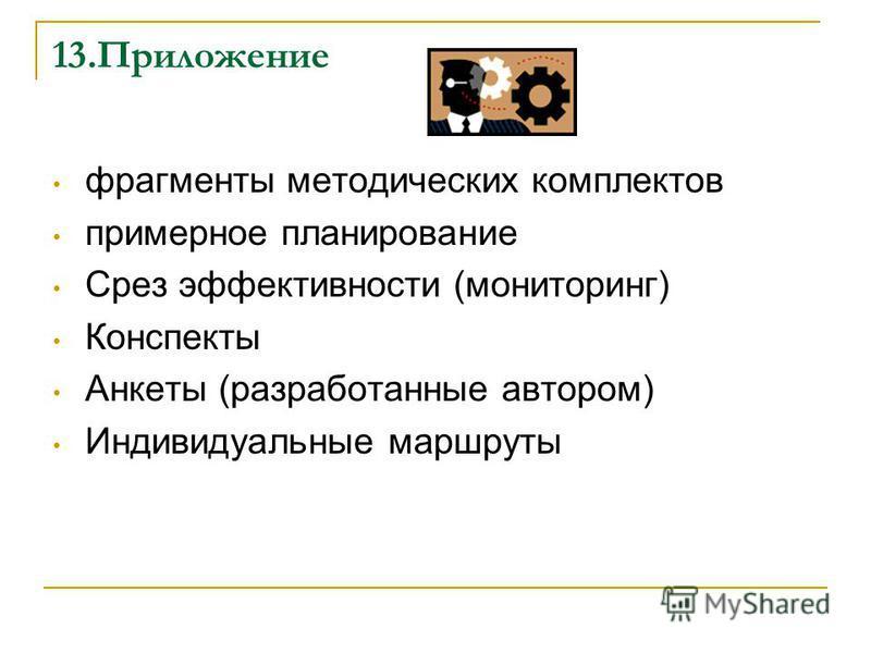 13. Приложение фрагменты методических комплектов примерное планирование Срез эффективности (мониторинг) Конспекты Анкеты (разработанные автором) Индивидуальные маршруты