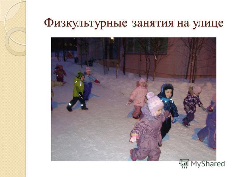 Физкультурные занятия на улице