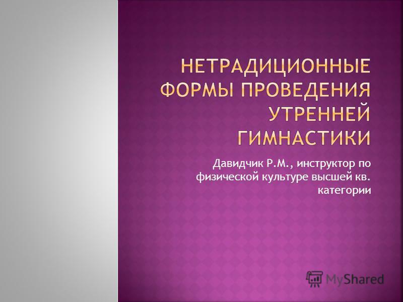 Давидчик Р.М., инструктор по физической культуре высшей кв. категории