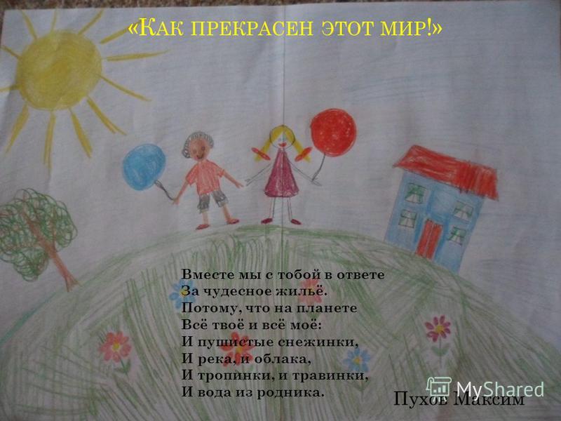 «Д РУЖИТЬ – ЭТО ЗДОРОВО !» Миронов Игорь