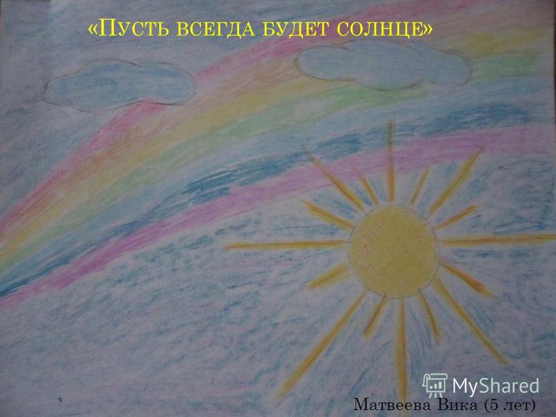 Р ИСУНКИ НА ТЕМУ «М ИР ВО ВСЕМ МИРЕ » Над землёю солнце светит, На траве играют дети, Речка синяя, а вот - Пароход по ней плывёт. Вот дома - до неба прямо! Вот цветы, а это - мама, Рядом с ней сестра моя... Слово мир рисую я.