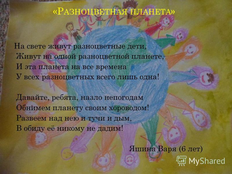 «Д АДИМ ШАР ЗЕМНОЙ ДЕТЯМ » Туманов Максим (5 лет)