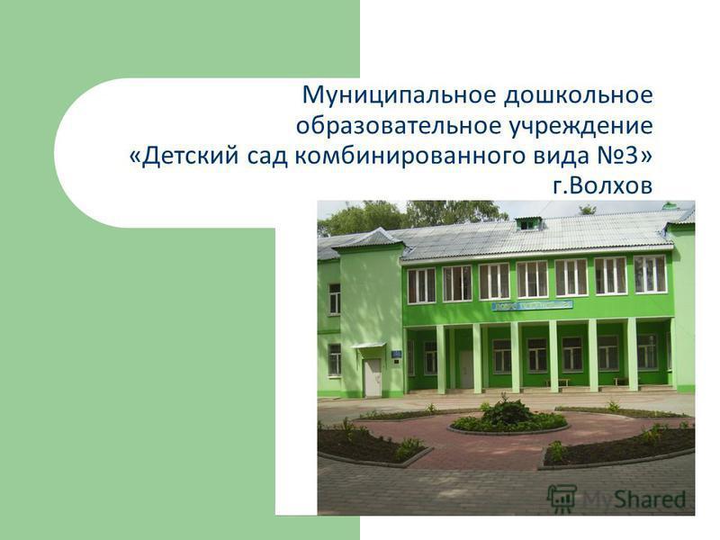 Муниципальное дошкольное образовательное учреждение «Детский сад комбинированного вида 3» г.Волхов